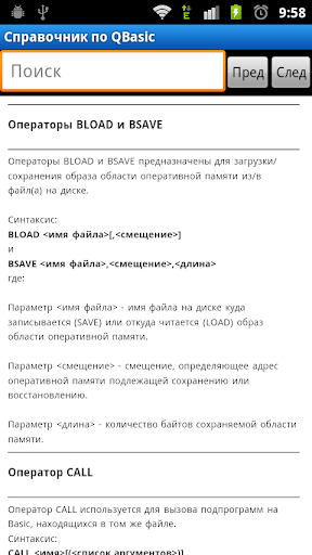 Справочник по Qbasic