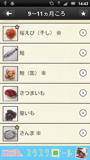 離乳食 初めての旬カレンダー
