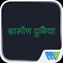 Grameen Duniya icon