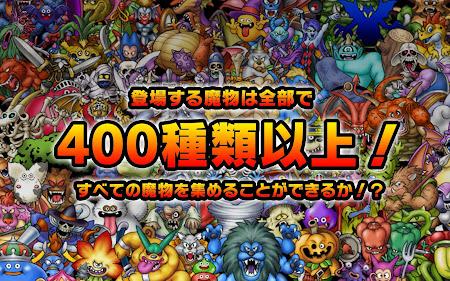 ドラゴンクエストモンスターズWANTED! 3.2.7 screenshot 368600