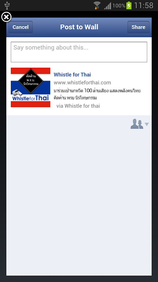 Whistle for Thai- screenshot