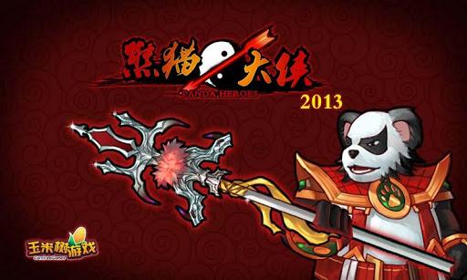 熊貓大俠HD