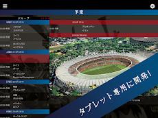 ワールドカップブラジル2014日本のおすすめ画像2