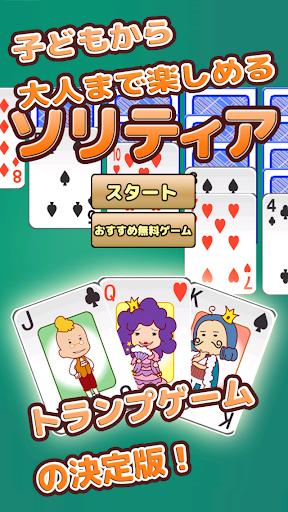 玩紙牌App|Solitaire(cards)免費|APP試玩