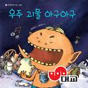 [무료대교동화]우주괴물 아구아구 icon