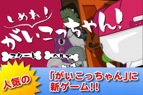 しめれ!がいこっちゃん!- screenshot thumbnail
