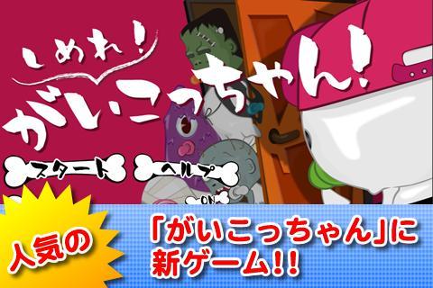 しめれ!がいこっちゃん!- screenshot