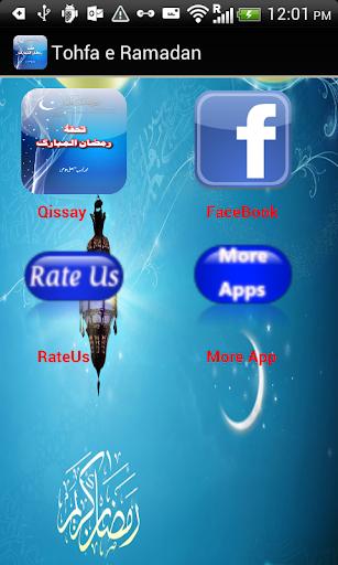 Tohfa e Ramadan