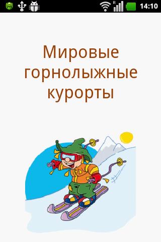 Мировые горнолыжные курорты