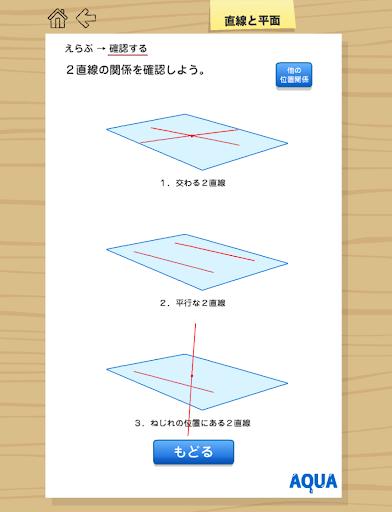 直線と平面 さわってうごく数学「AQUAアクア」