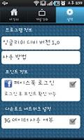 Screenshot of EnglishDB