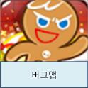 쿠키런 버그앱 icon