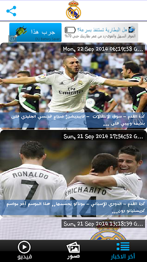 ريال مدريد plus