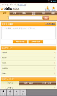 英和辞典 無料 Weblio英語辞書アプリ・和英辞書