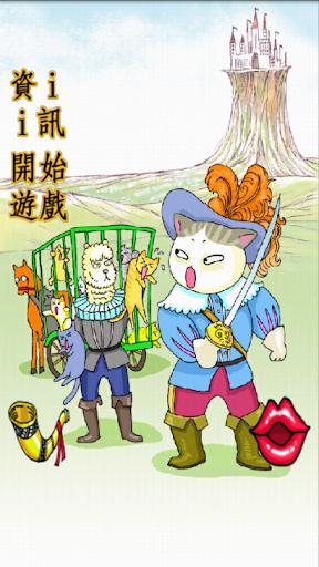 貓咪劍客 二 - 幼兒之右腦開發 二