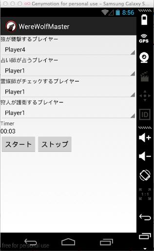 無料娱乐AppのWere Wolf Master|記事Game