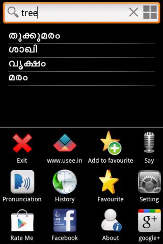 English Malayalam Dictionary - screenshot