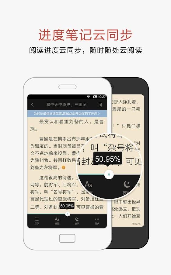 网易云阅读-书籍 新闻 杂志 漫画一站阅读 - screenshot