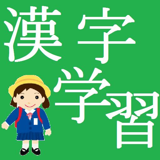 小学1年生の漢字♪幼児 子供の漢字学習~無料~知育