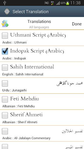 【免費教育App】e Quran Explorer Lite-APP點子