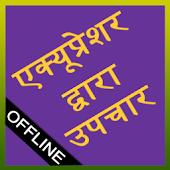 accupressure treatment - hindi
