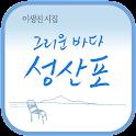 그리운성산포1 icon