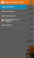 Screenshot of 편의점 할인정보 모음! - 편의점, 소셜커머스