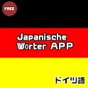 Japanische Wörter icon