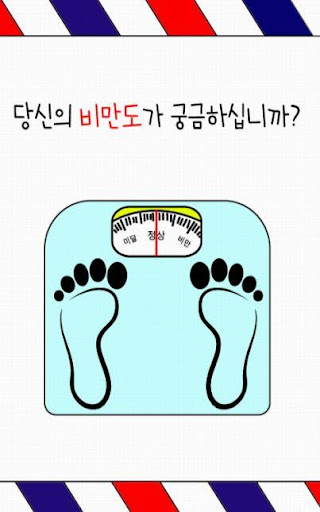 Secret BMI