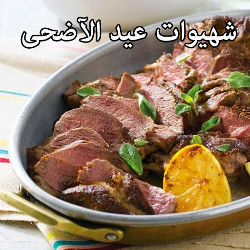 شهيوات العيد الآضحى LOGO-APP點子