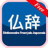 Free ん French dictionary