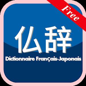 书籍の免費ん法語字典 LOGO-記事Game