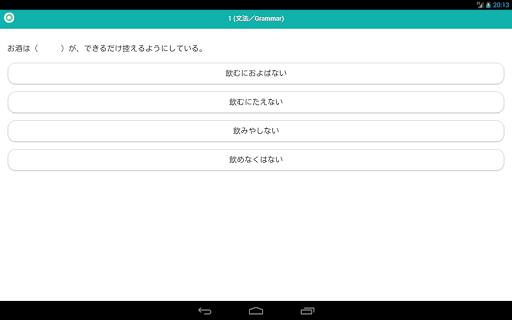 【免費教育App】日語5 (JLPT N1)-APP點子