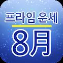 프라임 월별운세 8월 logo