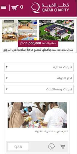 قطر الخيرية