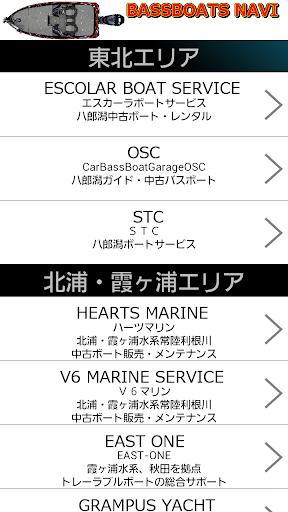 バスボートナビ 中古バスボート検索アプリ