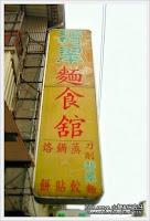 翡翠麵食館