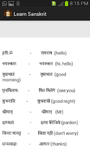 Learn Sanskrit- screenshot thumbnail