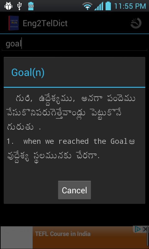 English Telugu Dictionary - screenshot