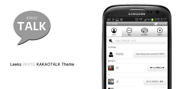 Leeks화이트 카카오톡테마 - screenshot thumbnail