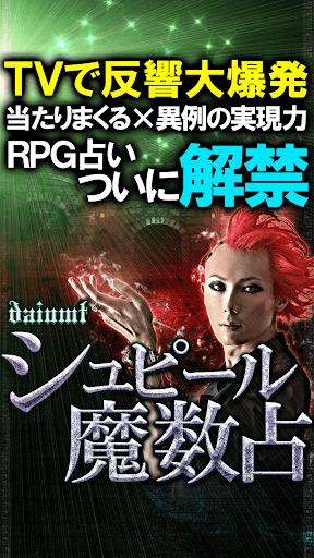 本気で当たる◆RPG占い【dainmt】シュピール魔数占