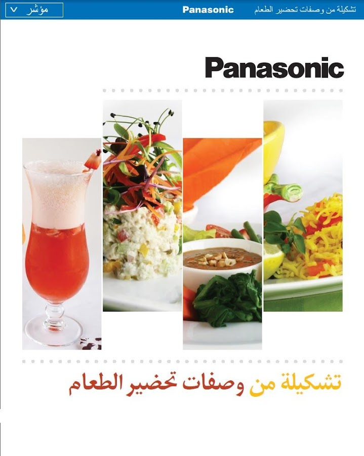 Panasonic Arabic recipes - screenshot