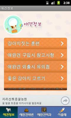 애견사랑 - screenshot