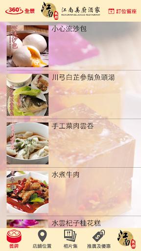 江南美廚酒家