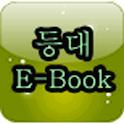 등대 E-Book icon