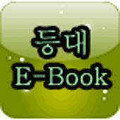 등대 E-Book