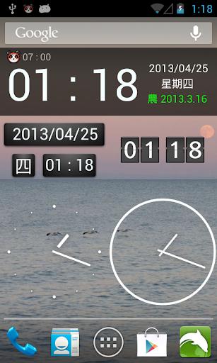 鬧鐘 時鐘