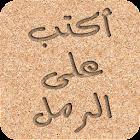 اكتب و ارسم على الرمل icon