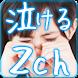 【無料】泣ける話!「泣ける2ch 2chまとめらば~ず」
