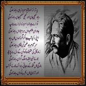 Sayings Of Allama Iqbal